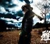 陽の光さえ届かないこの場所で feat.SUGIZO - EP ジャケット写真