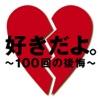 好きだよ。~100回の後悔~ - Single ジャケット写真