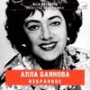 Алла Баянова: Избранные записи