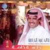 Khaled Abdul Rahman - Sart artwork