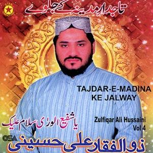 Zulifqar Ali Hussain & Tajdar-E-Madina Ke Jalway - Allah Allah Phir Dil Ki Kismat Kholi