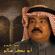 Abu Bakr Salem - Ahtafel Bel Jareh