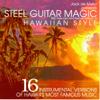 Steel Guitar Magic - Hawaiian Style - All-Star Hawaiian Band