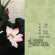 Chinese Traditional Music - Hong Ting