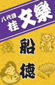 NHK落語 八代目桂文楽「船徳」