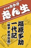 NHK落語 五代目古今亭志ん生「塩原多助一代記 後半」