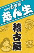 NHK落語 五代目古今亭志ん生「稽古屋」