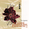 Chinese Traditional Erhu Music - Lei Qiang
