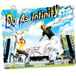 Do As Infinityの「本日ハ晴天ナ...