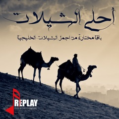 Ya Beladi Waseli (feat. Hakim Al Shebani)