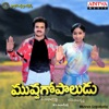 Muvva Gopaludu Original Motion Picture Soundtrack EP
