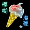 Buy The Magic Whip by Blur on iTunes (另類音樂)