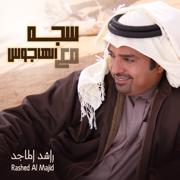 Sajah Ma Alhajoos - Rashed Al Majid - Rashed Al Majid