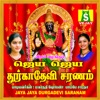 Jaya Jaya Durga Devi Saranam