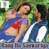 Rang da Sanwariya