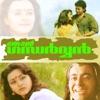 Njaan Gandharvan (Original Motion Picture Soundtrack) - Single