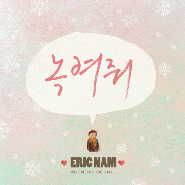 ‎Honestly by Eric Nam