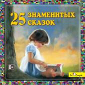 25 знаменитых сказок