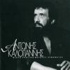 Antonis Kalogiannis & Marinella - S' Agapo artwork