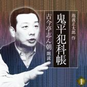 鬼平犯科帳 古今亭志ん朝朗読 巻一 本所・桜屋敷