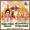 Sri Venkateswara Suprabhatham and Skanda Sasti Kavasam - Single