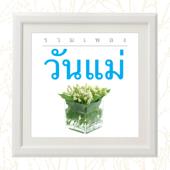 เรารักแม่ - Khit Thueng Mae Rao Rak Mae
