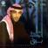 Allah Maak - Khalid Alzawahra