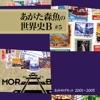 おみやげセット2001~2005 ジャケット写真