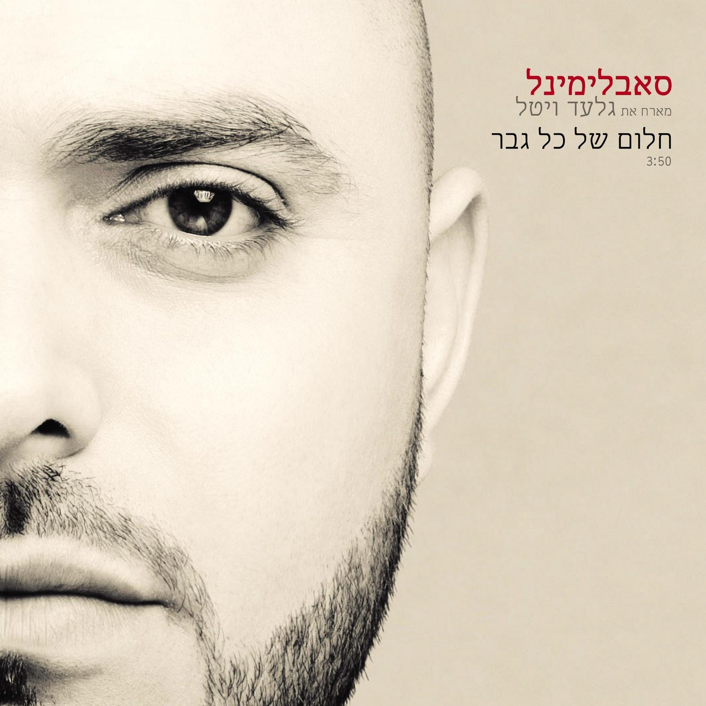 חלום של כל גבר (feat. גלעד ויטל) - EP