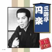 落語名人会 三遊亭円楽