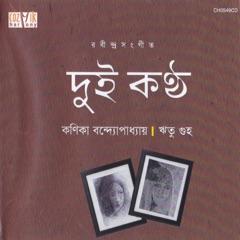 Dhay Jeno More Sakol Bhalobasha