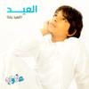 Allawi - Al Eid (al Eid Yana) artwork