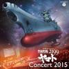 宇宙戦艦ヤマト2199 Concert 2015