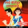 Nava Calendar Chhapayache