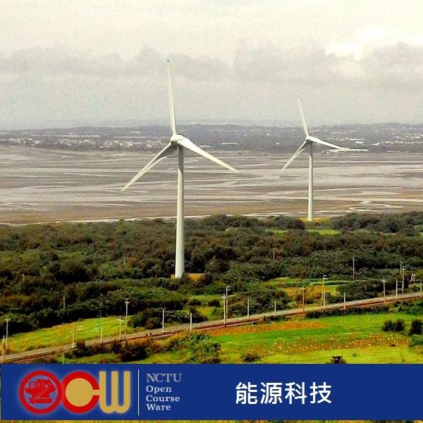 能源科技 Energy Technology