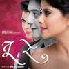 Tu Hi Re (Original Motion Picture Soundtrack) - EP