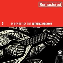 Xekina Mia Psaropoula (Remastered)