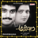 Anveshana (Original Motion Picture Soundtrack) - EP - Ilaiyaraaja