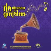 กึ่งศตวรรษลูกทุ่งไทย, Vol. 2