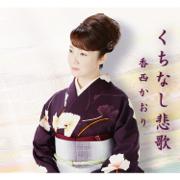 Kuchinashi Elegy - EP - Kaori Kozai - Kaori Kozai