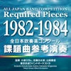 All Japan Band Competition Required Pieces 1982-1984