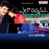 Ela Cheppanu (Original Motion Picture Soundtrack)