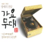 명예의 전당 가요무대, Vol. 2-Various Artists