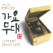 명예의 전당 가요무대, Vol. 2 - Various Artists - Various Artists