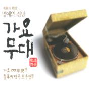 명예의 전당 가요무대, Vol. 2 - Various Artists - Various Artists