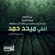 Mehad Hamad - Mehad Hamad Collection 1