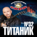Песня про Ленина - Трофим