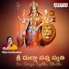 Sri Durga Saptha Sthuthi