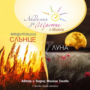 Милена Голева - Медитации Слънце & Луна - EP