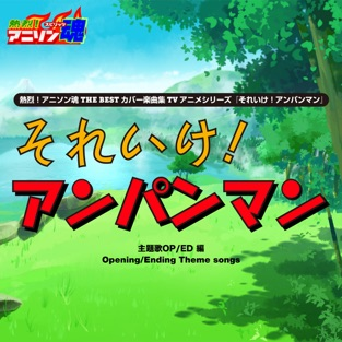"Netsuretsu! Anison Spirits the Best – Cover Music Selection – TV Anime Series ""Let's go! Anpanman"", Vol. 1 – EP – Various Artists"
